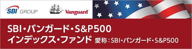 手数料 | 米国株式 | 外国株式・海外ETF ...